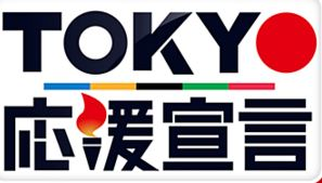 テレビ東京応援宣言.JPG