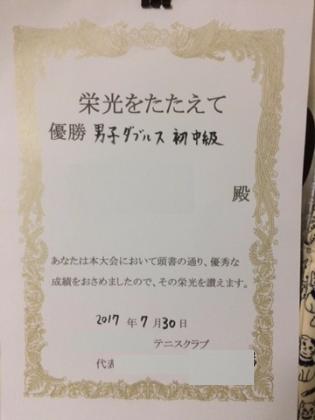 優勝賞状01.png