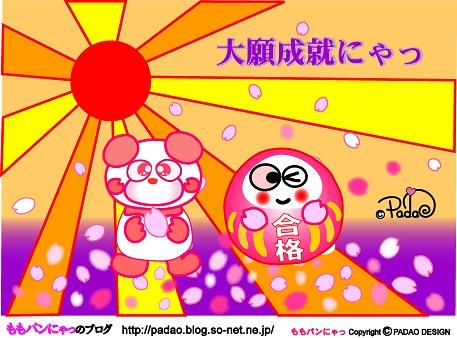 momopan2ya375-mini.jpg