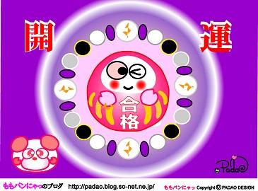 momopan2ya384 - MINI.jpg
